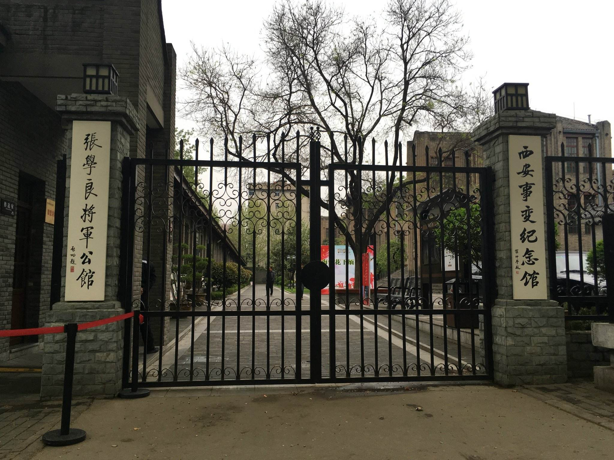 西安事变纪念馆