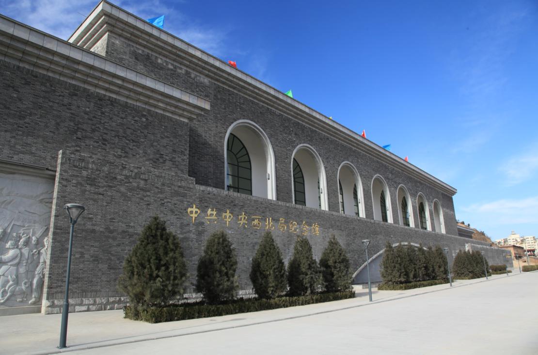 西北局纪念馆