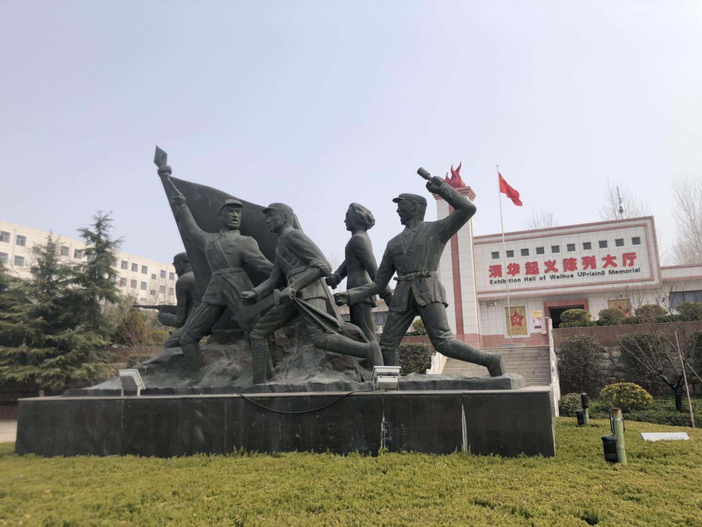 渭华起义纪念馆